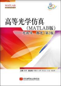 高等光学仿真(MATLAB版):光波导,激光(第2版)
