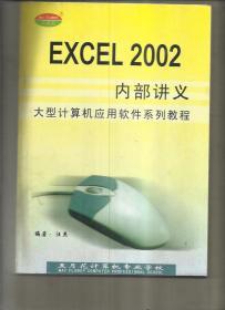 EXCEL 2002内部讲义(大型计算机应用软件系列教程)