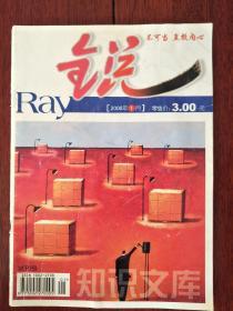 <锐〉2006年1月试刊号