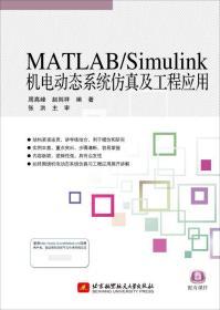 MATLAB/Simulink机电动态系统仿真及工程应用