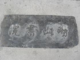 崂山书院青石匾一块93*38*2.6厘米,石面风化剥蚀严重两端破损