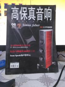 高保真音响 2011 06 (第203期)