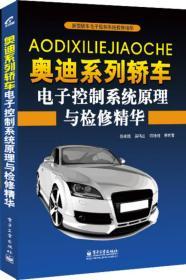 奥迪系列轿车电子控制系统原理与检修精华