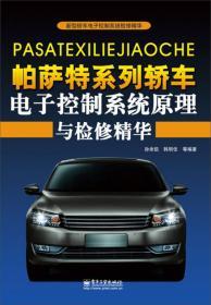 新型轿车电子控制系统检修精华:帕萨特系列轿车电子控制系统原理与检修精华