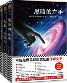 黑暗的左手(三部曲)(套装共3册)
