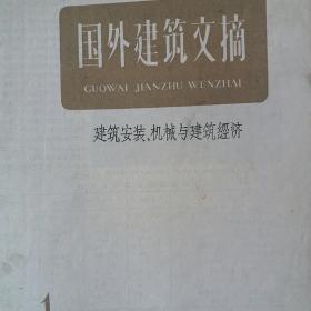 国外建筑文摘(1963 1)