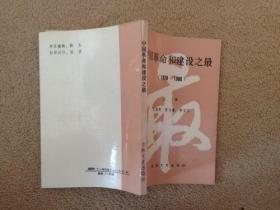 中国革命和建设之最(1978-1988)【馆藏,书名页面有赠言】