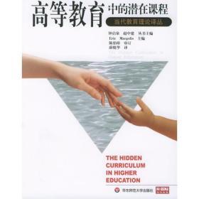 高等教育中的潜在课程——当代教育理论译丛
