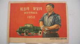 """1958年北京市交通安全委员会赠""""红五月 安全月  安全行车纪念""""宣传画"""