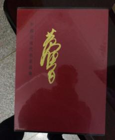 中国近现代名家画集   黄胄  一版一印  全新塑封