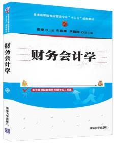 """财务会计学/普通高等教育经管类专业""""十三五""""规划教材"""