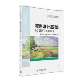 程序设计基础(C语言)(第2版)