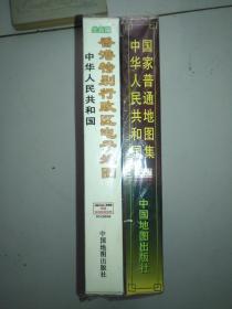 中华人民共和国国家普通地图集 +香港特别行政区电子地图   未开封