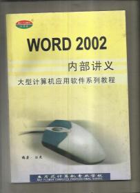 WORD 2002内部讲义(大型计算机应用软件系列教程)