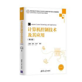 计算机控制技术及其应用(第2版)(本科教材)