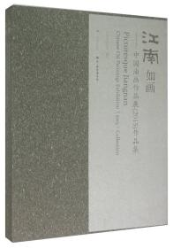 江南如画 中国油画作品展(2015)作品集