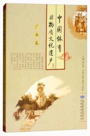 中国体育非物质文化遗产(广西卷)