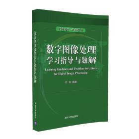 数字图像处理学习指导与题解 陈青 清华大学出版社 9787302447856