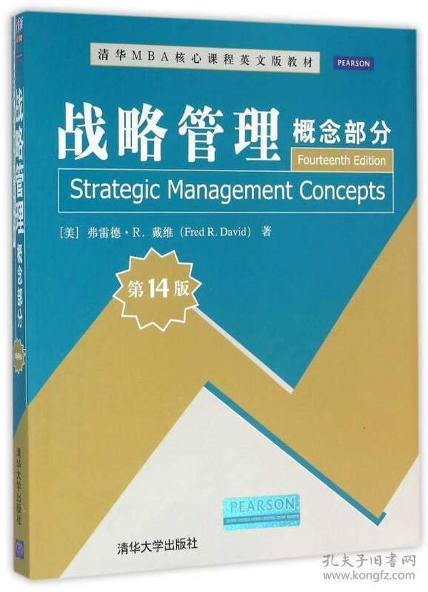 战略管理:概念部分(第14版)