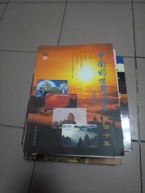 中国的世界遗产电话卡集【签赠本·2008年一版一印】b13-1