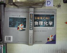 多媒体 CAI物理化学(第二版) 。、