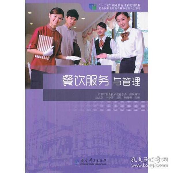 """""""十二五""""职业教育国家规划教材:餐饮服务与管理"""