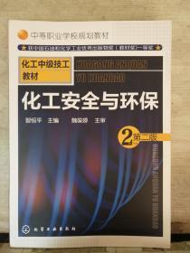 化工安全与环保(第二版)