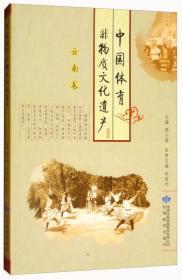 中国体育非物质文化遗产(云南卷)