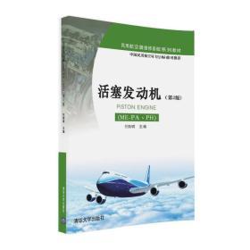 活塞发动机(ME-PA、PH)(第2版)/民用航空器维修基础系列教材