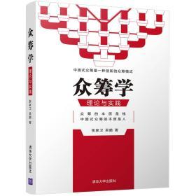 送书签lt-9787302470373-众筹学:理论与实践