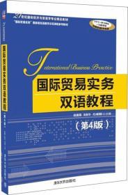 国际贸易实务双语教程(第4版)