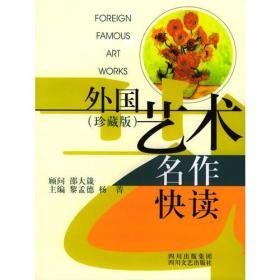 外国艺术名作快读