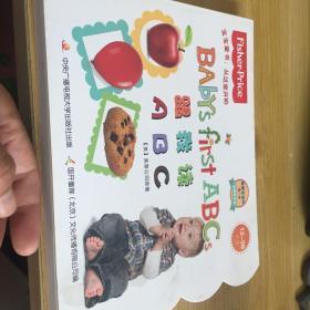 费雪宝宝的第一本双语学习书:跟我读ABC