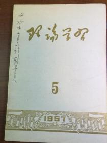 理论学习·1957年第5期·