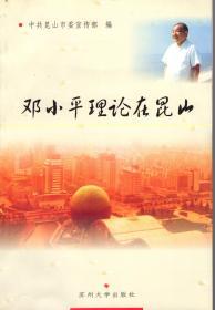 邓小平理论在昆山