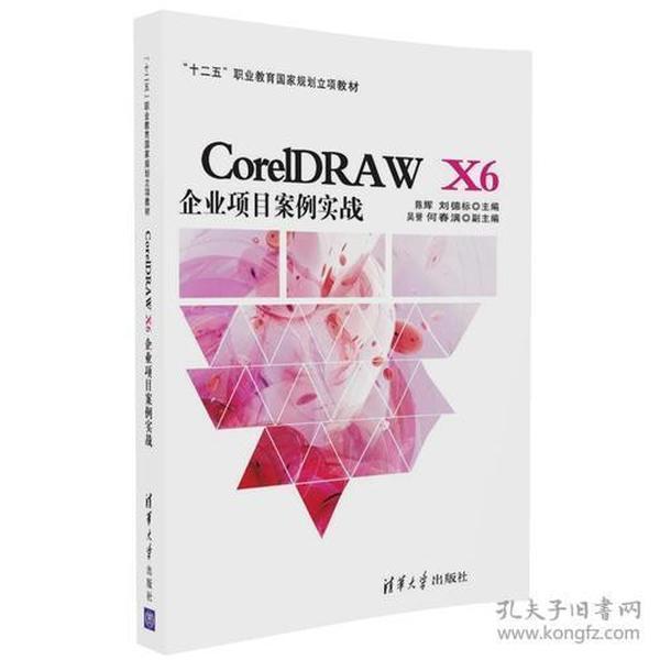 CorelDRAW X6企业项目案例实战
