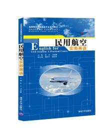 民用航空实务英语
