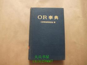 OR事典---运筹学词典 (日文版)