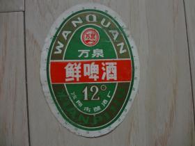 酒标:万泉鲜啤酒