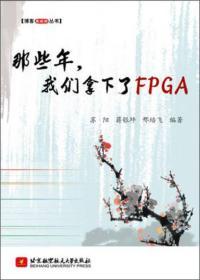 博客藏经阁丛书:那些年,我们拿下了FPGA