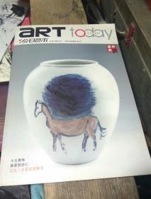 今日艺术,盛世典藏第16期