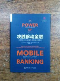 决胜移动金融:构建未来金融服务的盈利模式