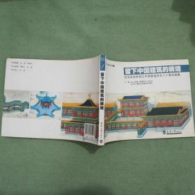 留下中国建筑的精魂-纪念朱启钤创立中国营造学社八十周年画集(包快递)