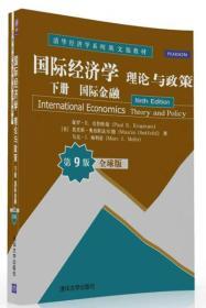 國際經濟學:理論與政策 下冊 國際金融 全球版·第9版