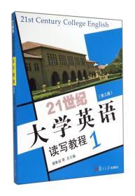 21世纪大学英语读写教程1翟象俊等总复旦大学出版社9787309105872s
