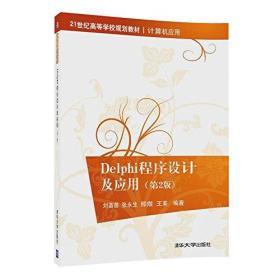 21世纪高等学校规划教材·计算机应用:Delphi程序设计及应用(第2版)