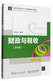 财政与税收第四4版陈昌龙北京交通大学出版社9787512127395