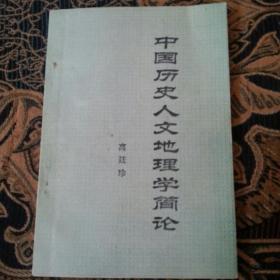 中国历史人文地理学简论