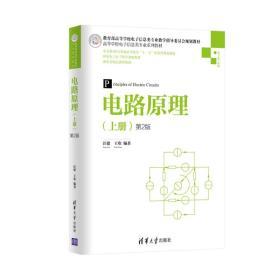 电路原理(上册 第2版)