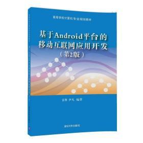 基于Android平台的移动互联网应用开发(第2版)9787302469766